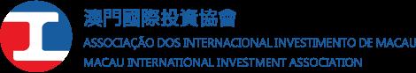 澳門國際投資協會