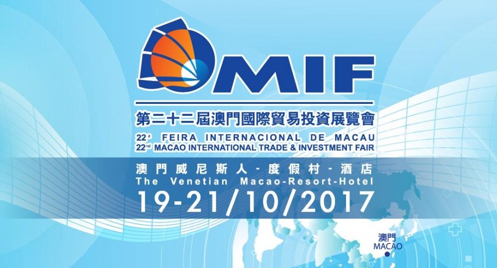 第22屆澳門國際貿易投資展覽會